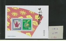 Japan Souvenir Sheets.#1812.Mint Nh.1988.Scv $2.50