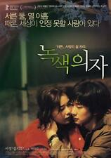 "KOREAN MOVIE ""Green Chair"" DVD/ENG SUBTITLE/REGION 3/ KOREAN FILM"