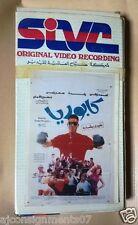 احمد زكي , فيلم كابوريا PAL Arabic Lebanese Vintage VHS Tape Film