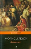 ЛИЛИЯ И ЛЕВ Дрюон Морис Russian classic book