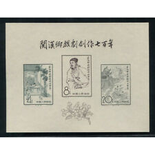 China Stamp 1958 C50M 700th Anniv. of Guan Hanqing's Dramatic Works S/S MNH