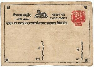 Nepal 1887/1904 Horse Khukri postal card unlisted hybrid of HG #9 & HG #10