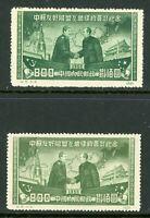 China 1950 PRC Mao & Stalin 800 Yuan Original & Reprint Mint L889