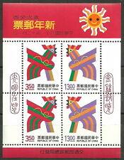 China Taiwan - Jahr des Hahnes postfrisch 1992 Block 52 I Mi. 2091-2092