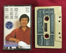 1984 關正傑 天籟 中文卡带 PHILIPS cassette tape Hong Kong Chinese pop singer Michael Kwan