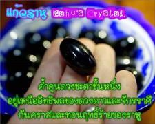 Rahu's Crystal LP Phra Arjarn O Thai Super Power Natural Amulet Lucky Wealth