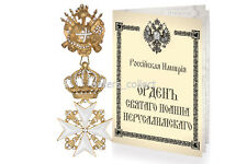 Order of the Maltese cross (Commander, with crystals), a copy of
