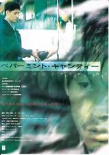 Peppermint Candy Japanese Chirashi Mini Ad-Flyer Poster 1999