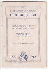 1909 Imperial RUSSIA САДОВОДСТВО Каталог Корбутовского САРАТОВ GARDENING Catalog