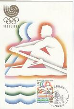 Korea Maxicard Rowing with Rowing cancel Seoul Central 1985.6.12