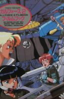 GALL FORCE 2 film book