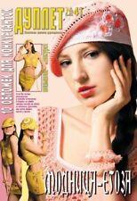 Crochet pattern magazine Duplet #41 Summertime in Russian Swimsuit free shipping
