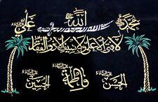 Islamic Shia Embroidery patterns for Imam Ali (SA) on black velvet-FREE SHIPPING