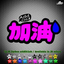 Add Oil! Sticker Aufkleber Auto Car Funny JDM Manga Anime Kanji 15cm x 8cm