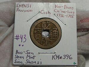 CHINA Shensi Province Cash Kao-tsung Ch'ien-lung 1736-1795 KM#396.  #43