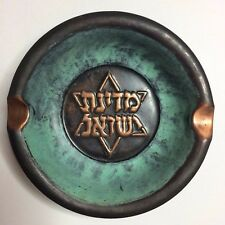 """Vintage Decorative Collectible Metal Ashtray / Dish With Hebrew Writing 2 7/8"""""""