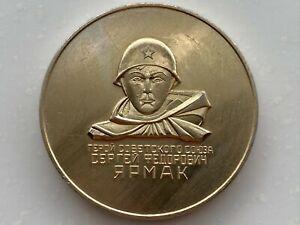 Table medal, USSR, Hero of the Soviet Union Yarmak