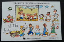 Korea Cartoon 2nd Series 1996 Children Police Dog Cat Animation Jogging (ms) MNH