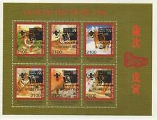 "YEAR OF THE TIGER 1998 PHILEX FRANCE 4"" x 5.5"" MNH STAMP SHEETLET"