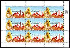 Oman 2006 * mi.637 klbg. cultural renewal award for cultural renewal