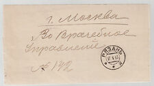 1913 Moscow Russia Stampless Letter Cover Minister Internal Affairs Free Frank