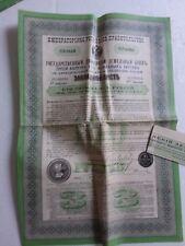 T108 ACTION Gouvernement impérial de RUSSIE banque impériale foncière noblesse