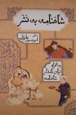 Persian Ferdowsi Shahname Nasr Book Farsi 2359 کتاب شاهنامه به نثر فارسی ایرانی