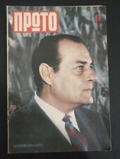 Lambros Konstantaras Cover Greek Magazine Proto 1962,Marylin Monroe photo inside