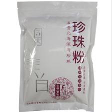 250g Pure Seawater Pearl Powder face mask powder
