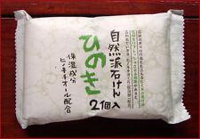 Real Japanese Hinoki Cypress Wood Oil Soap - 2 Bar Pack