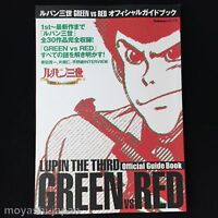Lupin III Green Vs. Red Official Guide Book | JAPAN Anime Lupin the Third