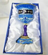 """Holy Land Gifts Enameled Goblet/Chalice Original Box 5"""" Tall Blue Excellent Cond"""