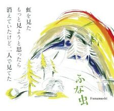 Funamushi - Niji Wo Mita Motto Miyouto Omottara Kiet [New CD] Japan - Import