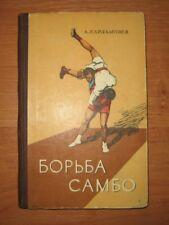 1959 Russian USSR Book Manual Sambo Wrestling Fight Self-Defense Harlampiev Rare
