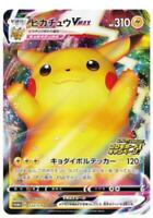 Pokemon Card Sword & Shield Pikachu VMAX 123/S-P Promo Japanese