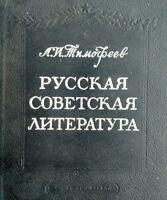 Russian Soviet Literature Textbook 10 grade In Russian 1950