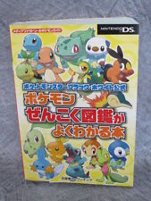 POKEMON Black White 646 Game Guide Book DS 02MF*