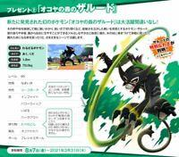 Pokemon Serial code Zarude  Okoya Forest Region free From JAPAN