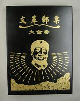 China Cultural Revolution Whole Stamps Gold-Plated 81 Pieces REPLICA