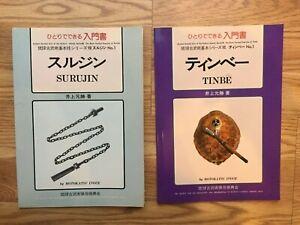 Surujin and Tinbe by Motokatsu Inoue Ryukyu Island Series 1983 & 1986