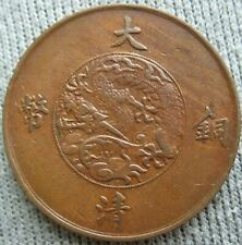 1911 China Empire 10 Cash Coin. High score. Year 3 .宣統三年