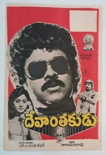 INDIAN VINTAGE OLD BOLLYWOOD SOUTH INDIAN TELUGU MOVIE POSTER /T-56