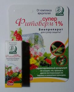 Fitoverm super 1% - 12 ml – bioinsecticide for super protection - ФИТОВЕРМ СУПЕР