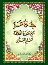 Quran - Juz Amma with Surah Fathiah- (Red, Green & Black Coloured Text - PB)