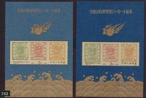 CHINA VOLKSREPUBLIK 1988 110 Jahre chinesische Briefmarken 3 Y postfr. Bl. ABART
