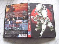 HD-DVD + DVD VEXILLE 2077 TOP JAPAN Import >>> lesen