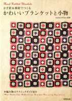 Hand Knitted BLANKET and GOODS Japanese Craft Book Japan