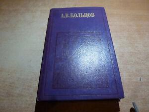 1984 Russian Book A.V. KOLTZOV