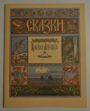 1970 RARE USSR GOZNAK Russian Book ARTIST BILIBIN Fairy Tales QUEEN-FROG БИЛИБИН