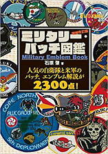 Military Emblem 2300 Patches Photo book patch US army navy air force JSDF